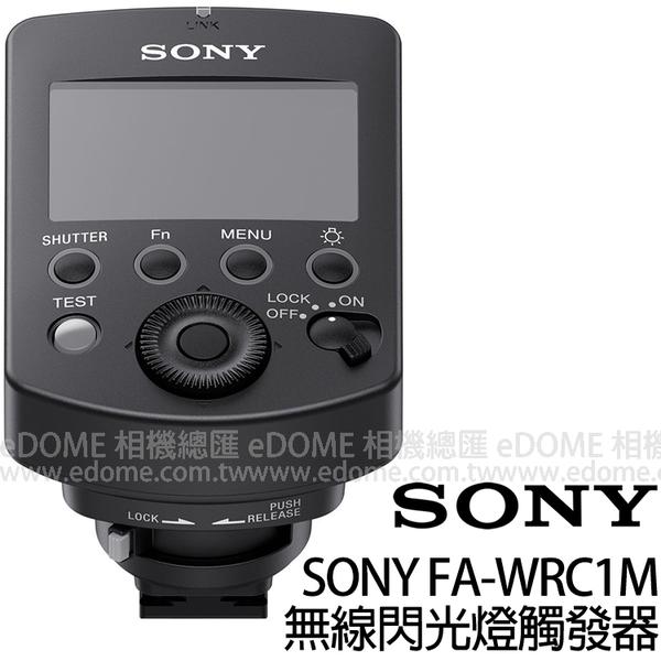SONY FA-WRC1M 閃光燈無線觸發器 (24期0利率 免運 台灣索尼公司貨) 無線遙控 引閃器 發射器 支援 A9 A7R3