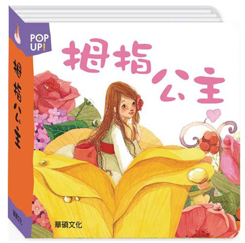拇指公主(立體繪本世界童話)【立體書】