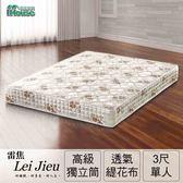 【Minerva】雷焦 舒柔高碳鋼獨立筒床墊-單人3x6.2尺