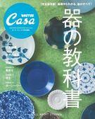 Casa BRUTUS器皿作品完全保存解析讀本