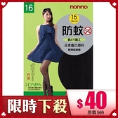 nonno儂儂 極輕薄防蚊防曬褲襪(98195) 1入 膚色/黑色【BG Shop】2色供選