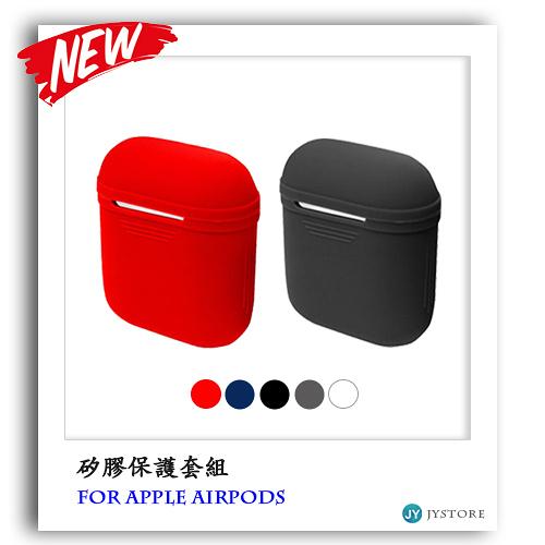 Apple AirPods矽膠保護套組 耳機保護套 矽膠套 iphone 蘋果藍牙耳機收納盒 JY
