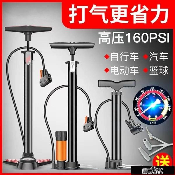 打氣筒 打氣筒自行車家用小型高壓便攜式電動電瓶車籃球通用氣管子充