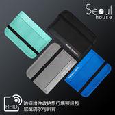 Seoul house旅行收納RFID防盜護照錢包