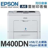 EPSON AL-M400DN 黑白雷射極速網路印表機 /適用 S050698/S050699