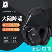 隔音耳罩 藍鷹隔音耳罩防噪音睡覺睡眠用隔音降噪耳機工作可側睡靜音護耳器 快速
