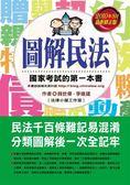 (二手書)圖解民法-國家考試的第一本書