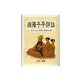 淵海子平評註(八字系列24)