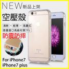 氣墊殼 iphone X 6s 7 8 plus i8+ 5S/SE 防摔抗震空壓殼 矽膠保護套 防摔殼 贈鋼化9H玻璃螢幕保護貼