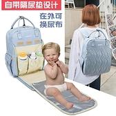 媽咪包2021新款時尚ins雙肩手提輕便背包外出大容量雙肩包母嬰包 【夏日新品】