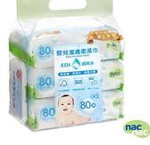 【Nac Nac 麗嬰房】EDI 超純水嬰兒潔膚柔濕巾 ( 80抽 )( 3入 )→台農 濕紙巾 批發