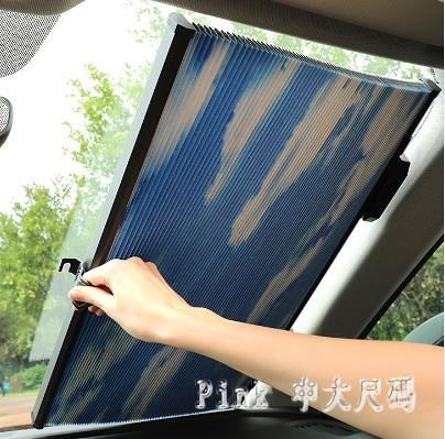 汽車遮陽擋防曬隔熱小車前檔太陽擋風玻璃遮陽板簾布轎車反光網罩 JY7726【Pink中大尺碼】