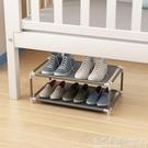 簡易鞋櫃防塵經濟型多層學生宿舍神器省空間簡約現代型鞋子收納架  怦然心動