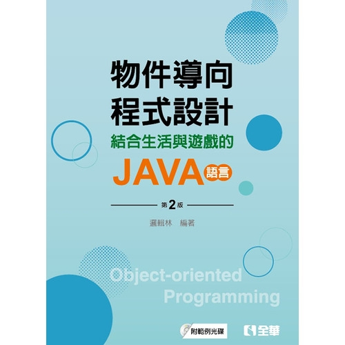 物件導向程式設計(結合生活與遊戲的JAVA語言)(2版)(附範例光碟)