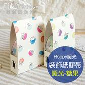 【菲林因斯特】  師品牌hoppy 暖光系列糖果紙膠帶裝飾拍立得底片卡片手帳