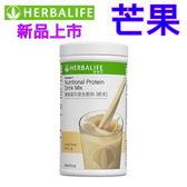 (NEW芒果口味)賀寶芙營養蛋白混合飲料,奶昔,新品上市