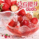 【愛上新鮮】草莓櫻花鮮果冰釀3罐...