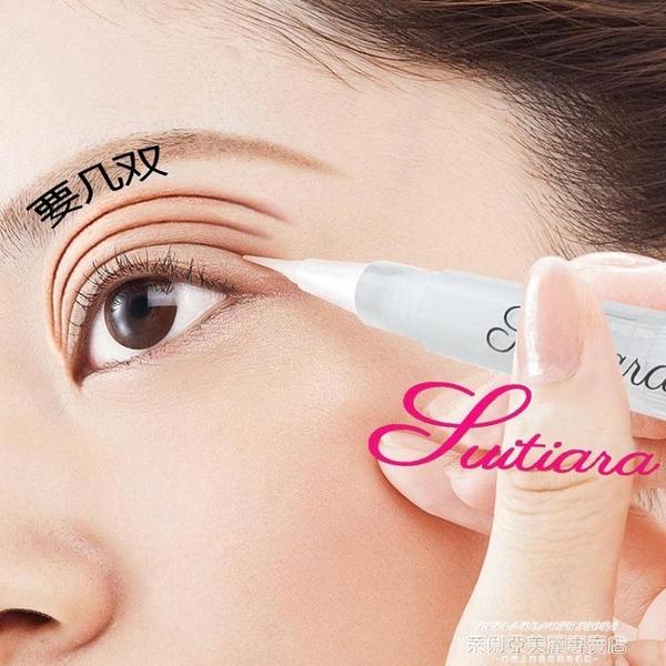雙眼皮貼韓國雙眼皮定型霜持久隱形自然無痕雙眼皮貼大眼神器 萊俐亞