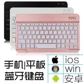無線手機藍芽鍵盤 安卓蘋果ipad平板電腦air迷你mini小鍵盤通用薄