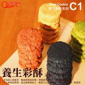 品屋.甜點小舖 - C1養生餅乾禮盒 (2包入/組,共兩組)﹍愛食網