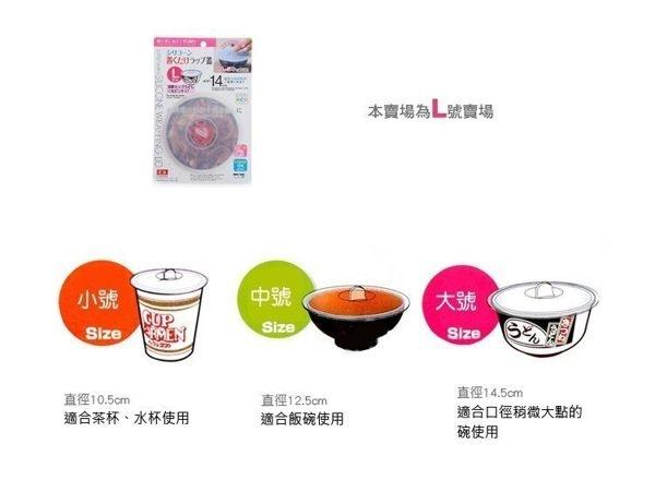 日式萬能保鮮蓋軟膠多用蓋 密封蓋碗蓋杯蓋 大號【AB132】《約翰家庭百貨
