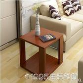 簡約現代木質小茶幾沙發邊幾角幾方桌小戶型客廳咖啡桌臥室床頭櫃 1995生活雜貨NMS