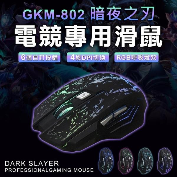 6D按鍵 LED呼吸燈光 電競滑鼠 4段DPI可調 滑鼠 電腦滑鼠 筆電滑鼠