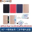 【默肯國際】IN7 卡斯特系列 APPLE iPad 10.5吋/iPad 10.2吋 (2019) 智能休眠喚醒 三折PU皮套 平板保護殼