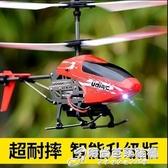 遙控飛機兒童直升機耐摔電動男孩玩具充電飛行器模型小學生無人機 時尚芭莎