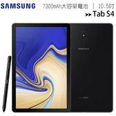 Samsung Galaxy Tab S4 T830 (256G/WiFi版)10.5吋平板◆送書本式皮套