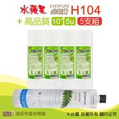 水蘋果居家淨水~ Everpure水蘋果公司貨H104濾心+高品質10英吋5微米PP濾心(5支組)
