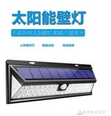 太陽能燈戶外庭院燈家用室內外人體感應新農村路燈防水壁燈照明燈 交換禮物 YXS