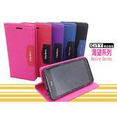 ✔小米4i 手機套 CITY BOSS 渴望系列 小米 MIUI Xiaomi 4i 磁吸可站立手機皮套/手機殼/保護殼/保護套