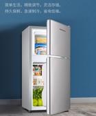電冰箱 租房家用小型宿舍電冰箱迷你雙三門冷藏冷凍辦公室節能(聖誕新品)