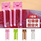 日韓可愛動物 垃圾袋防滑夾 垃圾桶專用固定夾子(2入) 【RS534】