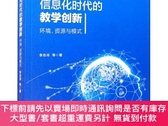 全新書博民逛書店信息化時代的教學創新環境、資源與模式 中國社會科學出版社 李誌河 等 著