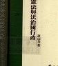 二手書R2YB 1999年3月初版一刷《憲法與法治國行政》許宗力 元照95798