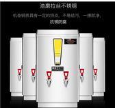 開水機 大容量全自動不銹鋼電熱開水器商用奶茶店燒水機 第六空間 MKS