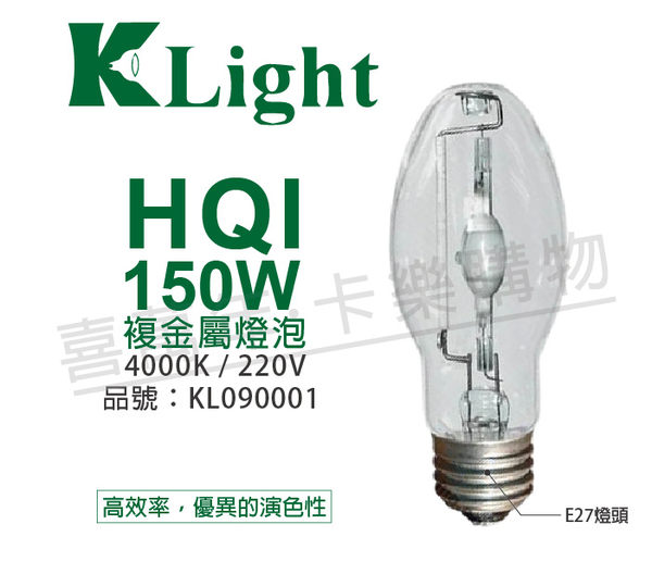 K-Light METAL HALIDE LAMP HQI 150W E27 220V 複金屬燈泡 _ KL090001