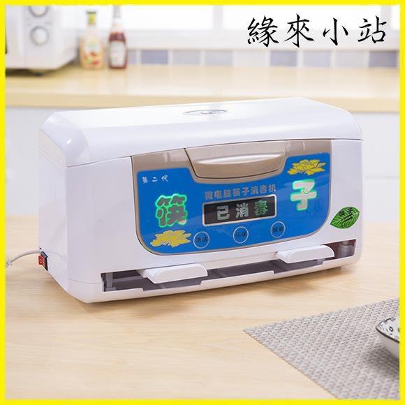 消毒機 全自動筷子消毒機