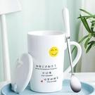 馬克杯創意個性潮流清新可愛杯子陶瓷帶蓋勺男少女簡約家用咖啡杯 【夏日新品】