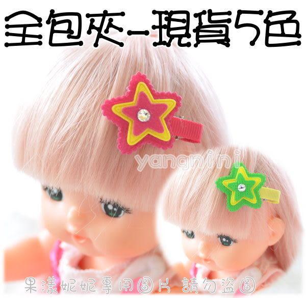 果漾妮妮 兒童髮飾 施華洛世奇水鑽星星款/全包式寶寶髮夾/瀏海夾/邊夾【I11424】
