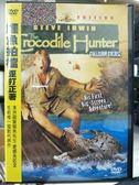 影音專賣店-Y59-149-正版DVD-電影【鱷魚拍檔:歪打正著】-鱷魚先生史提夫厄文生前唯一電影代表作