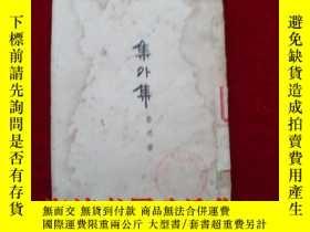 二手書博民逛書店罕見*外集(書名如圖,1952年4月北京重印第1版,繁體豎版,)