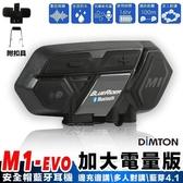 【 鼎騰科技 M1 EVO 大容量電池 安全帽 半罩 全罩 藍牙耳機 防水 機車 多人 對講 連線   】免運費
