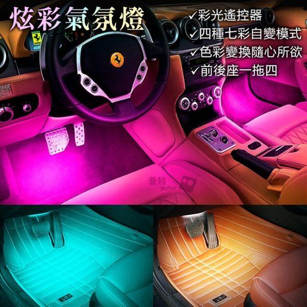 【CR0116】一拖四遙控 汽車LED七彩氣氛燈 車載前後座裝飾燈 車內氛圍燈浪漫燈 4種炫彩變幻