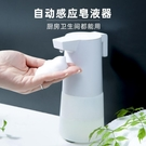 智慧感應洗手液機皂液器自動泡沫洗手機充電免打孔洗潔精 快速出貨