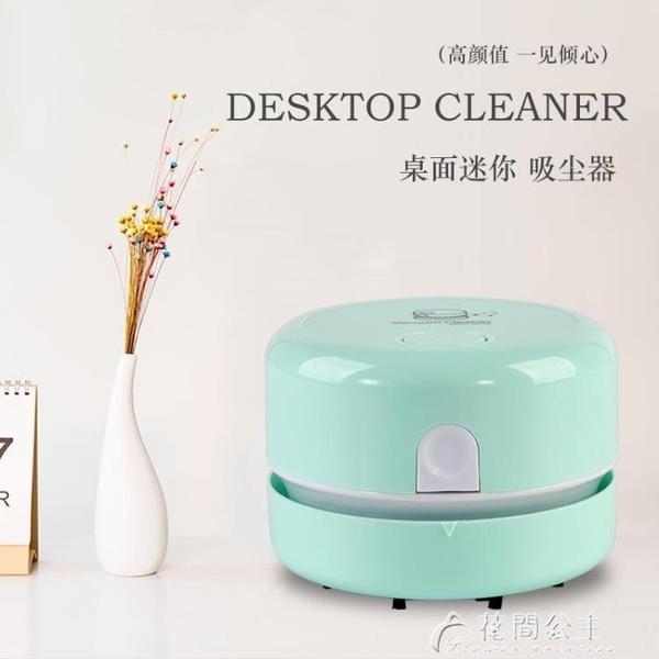 桌面吸塵器學生用迷你小型自動吸灰塵橡皮擦鉛筆屑電動清潔 快速出貨