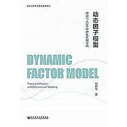 簡體書-十日到貨 R3Y【動態因數模型:理論與G20經濟體建模實踐】 9787520113304 社會科學文獻