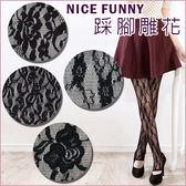 繽紛新款 NICE FUNNY雕花蕾絲花漾踩腳褲襪 透膚鏤空網絲花紋